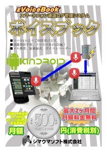 zVoiceBookパンフレット-1
